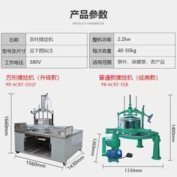 揉捻机不锈钢茶叶揉捻设备高效茶叶加工成型机械气压新型台式