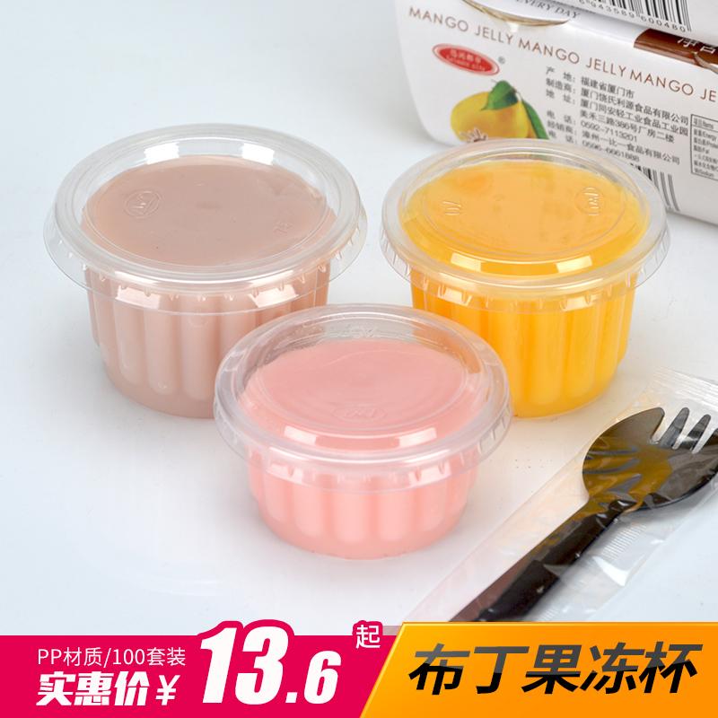 喇叭花120ml150ml一次性塑料布丁杯果�霰�酸奶杯勺�p皮奶杯100套