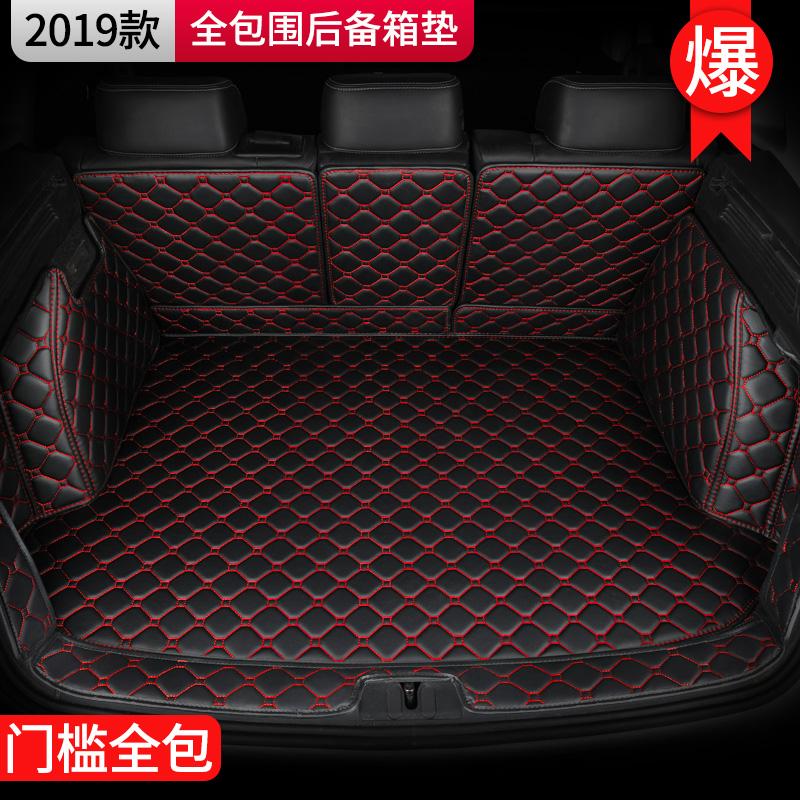 汽车后备箱垫全包围本田新飞度crv锋范xrv雅阁思域凌派专用尾箱垫
