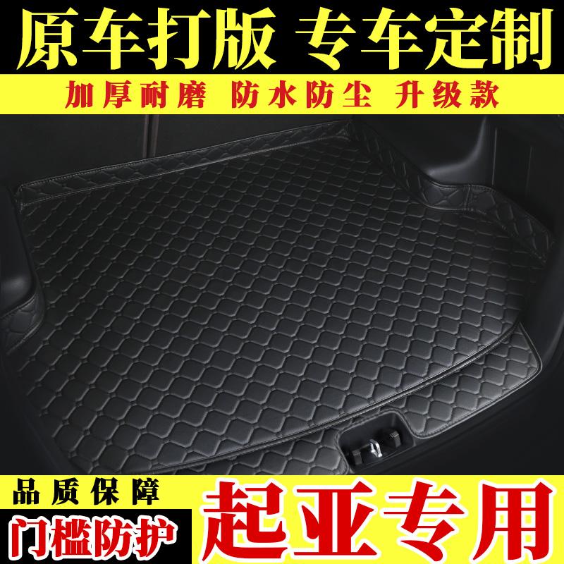 适用于起亚智跑福瑞迪k2k3k5kx3kx5狮跑焕驰索兰托全包围后备箱垫