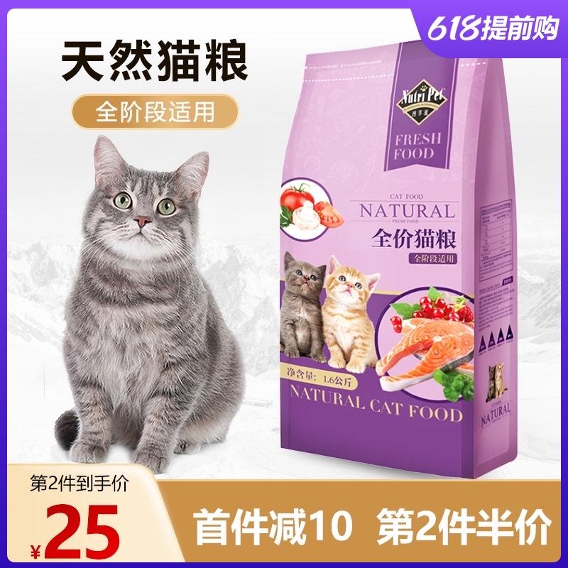 猫粮成猫幼猫粮营养增肥发腮天然粮鱼肉味流浪猫去毛球老年猫饭食