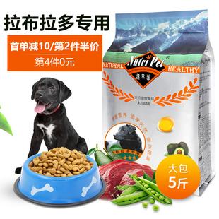 中型犬拉不拉多犬专用奶糕幼犬成犬粮牛肉味补钙 拉布拉多狗粮5斤