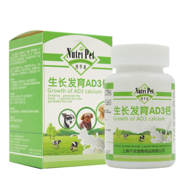 寵物狗狗 大中小型犬幼犬助長鈣粉 補鈣保健品 牛乳高鈣片150片裝