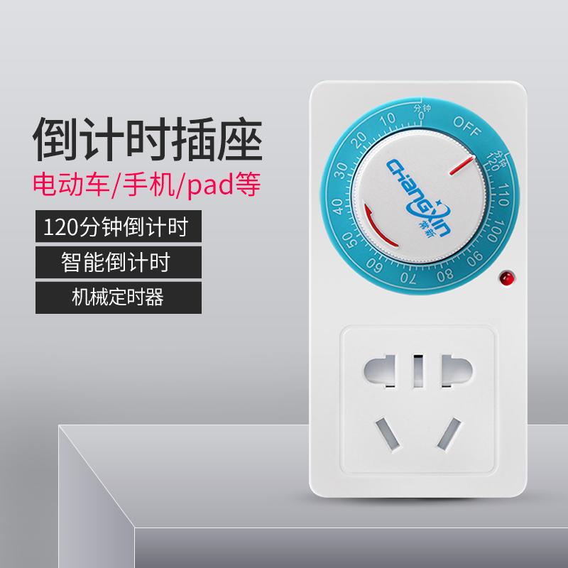机械式 定时器开关插座 厨房电器保护器家用电源自动断电倒计时