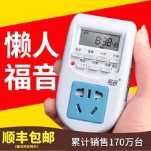 9.9元包邮 品益  AL-06  定时器开关插座