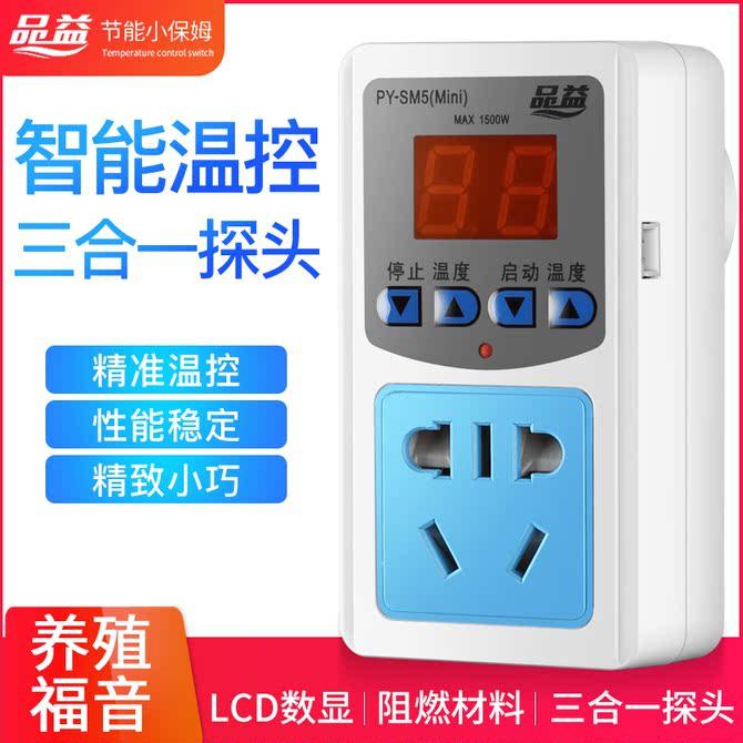 电子控温器仪开关锅炉可调温度控制插座220v湿度地暖 智能数显温控