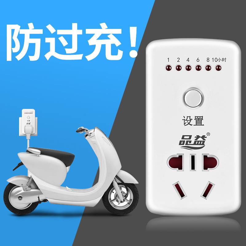 定时器开关电动电瓶车充电控制插座