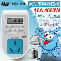 品益16A电热水器大功率智能定时控制器时控开关插座循环自动断电