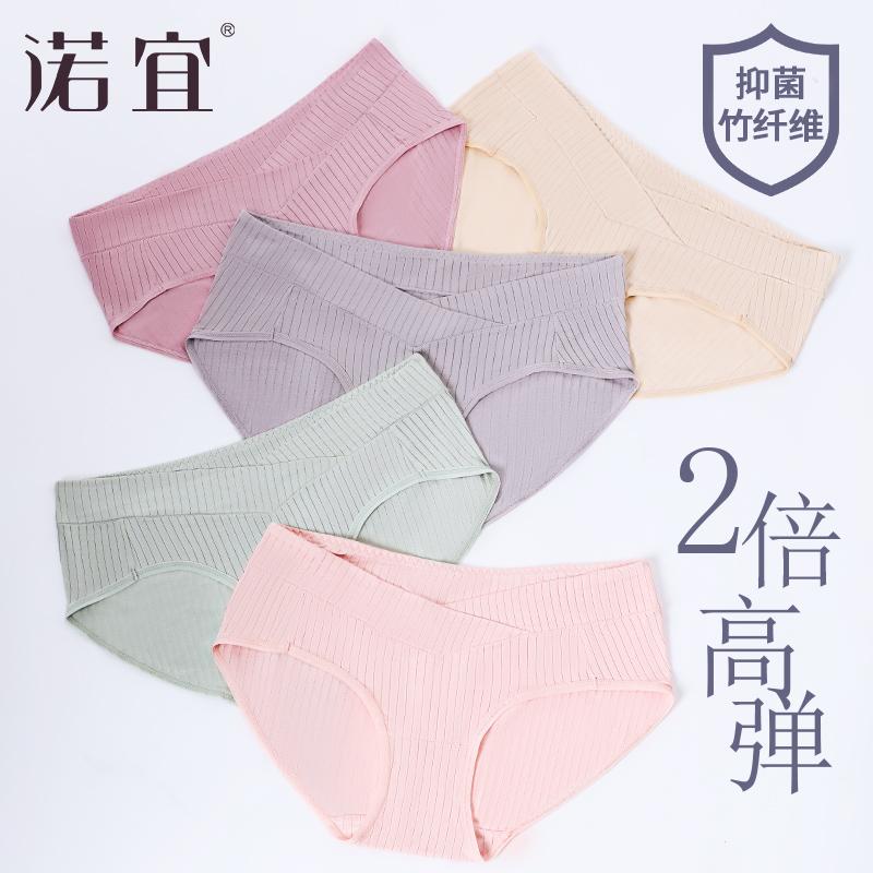 孕妇内裤竹纤维孕早期孕中期孕晚期低腰内裤