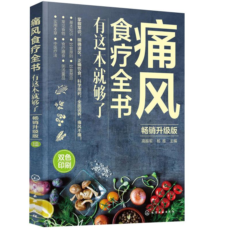 痛风食疗全书 有这本就够了 保养保健 防治痛风食谱 痛风病人饮食原则 痛风饮食调理  饮食菜谱大全指南 痛风病人如何饮食 图书籍