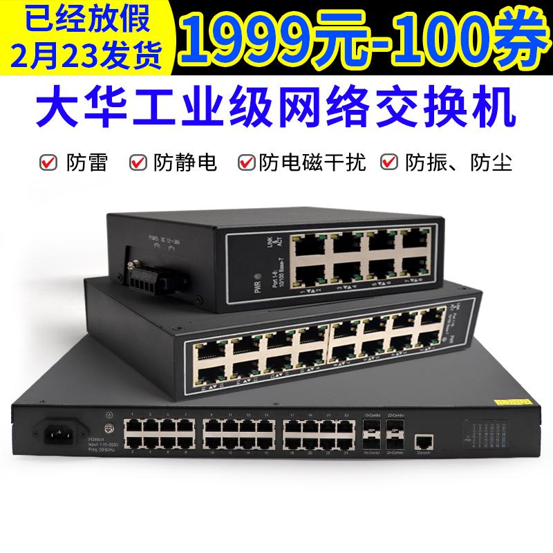 Большой цветущий сейф противо промышленность платить изменение машинально 16 дорога 8 рот 8GT тысяча триллион 5ET монитор сеть DH-IS1000C-8ET-DC