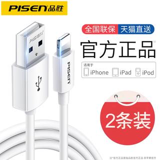 品胜适用iPhone6数据线6s苹果12充电线器11手机XS快充X加长XR单头8p短iPad平板闪充ios冲电PD2米Max正品7plus