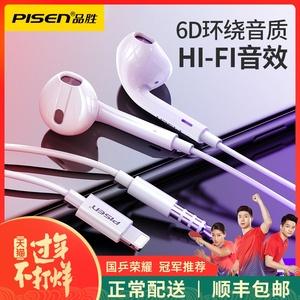 品胜耳机原装正品半入耳式适用于苹果iPhone11pro高音质x游戏xs线控xr通用6sp带麦K歌7有线8p安卓6s女生运动