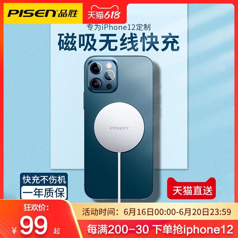 品胜magsafe无线充电器苹果12磁吸式pro专用iPhone12ProMax快充无限冲适用Mini手机配件PD车载磁力15W充电头