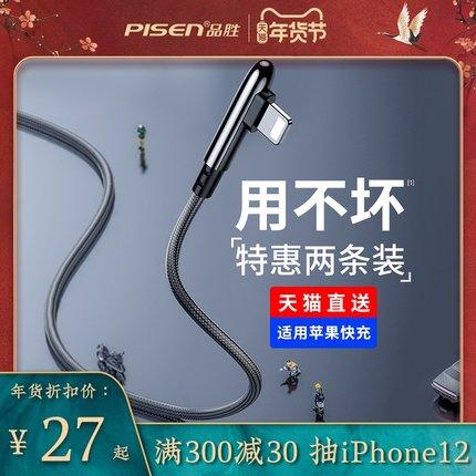 品胜苹果6数据线iphone6s器12 ipad