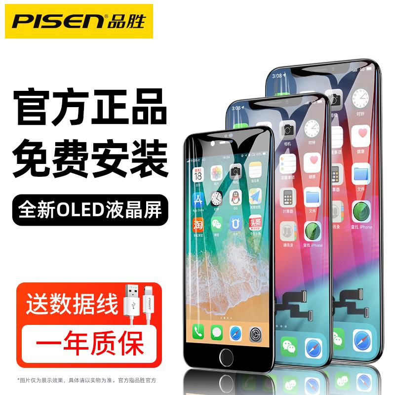 【免费安装】品胜苹果X屏幕适用iphone6sp/7p手机8plus内外
