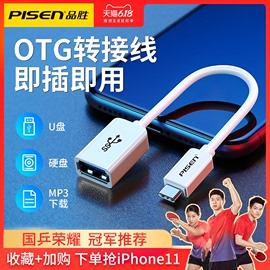 品胜otg数据线转接头type-c转usb3.0安卓通用平板连接U盘下载多功能转换器优盘适用苹果电脑华为小米oppo手机图片