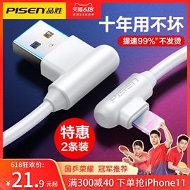 品胜苹果6数据线iPhone7p充电线器6sp手机x双弯头xr游戏6s加长5快充8plus闪充ipad正品se七11车载1米1.5米ios图片