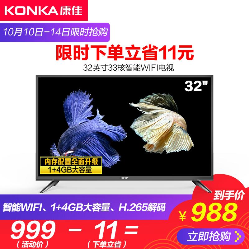 Konka/康佳 LED32S2 32英寸电视机高清智能网络WIFI液晶电视家用