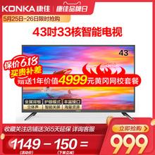 KONKA/康佳 LED43S2A 43英寸高清智能网络WIFI家用液晶电视机 40