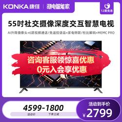 Konka康佳 55G10S 55英寸4K智慧屏智能网络投屏液晶电视机全景AI