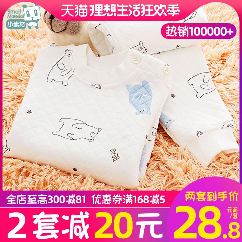 婴儿秋冬宝宝加厚夹棉保暖衣儿童幼儿内衣套装0纯棉1女童2男童3岁