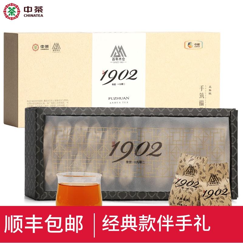 【顺丰包邮】中茶 湖南安化黑茶3年陈 传世1902手筑福茶168g 礼盒,可领取70元天猫优惠券