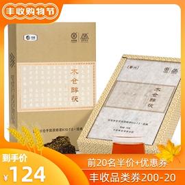中茶湖南安化黑茶茯砖茶正宗手筑金花茯砖百年木仓木仓醇茯960g