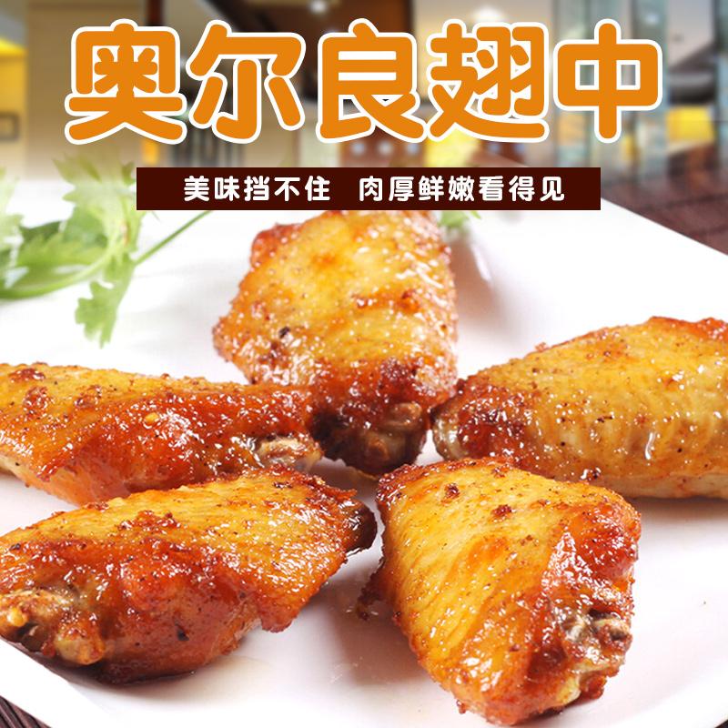 奥尔良烤翅冷冻鸡翅中对翅烧烤油炸鸡肉半成品肯德基中翅1kg/24只