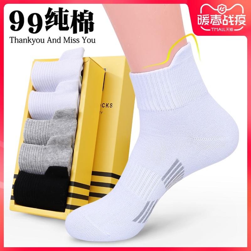 长袜子男纯棉线中筒篮球白色全棉祙运动短袜加厚防臭毛巾底秋冬季