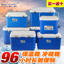 米特酷冷保温箱冷藏箱家用车载户外冰箱外卖便携保冷保鲜钓鱼冰桶