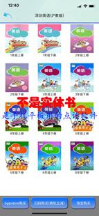 优乐点读机 深圳小学英语 上海牛津版