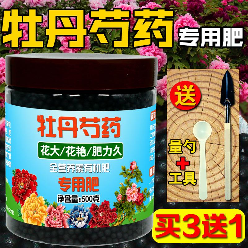 牡丹花肥料 专用肥 花肥 有机肥 生物发酵缓释肥 芍药颗粒肥