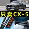 长安马自达CX5雨刮器原装原厂无骨雨刷片汽车专用胶条13款后CX-5