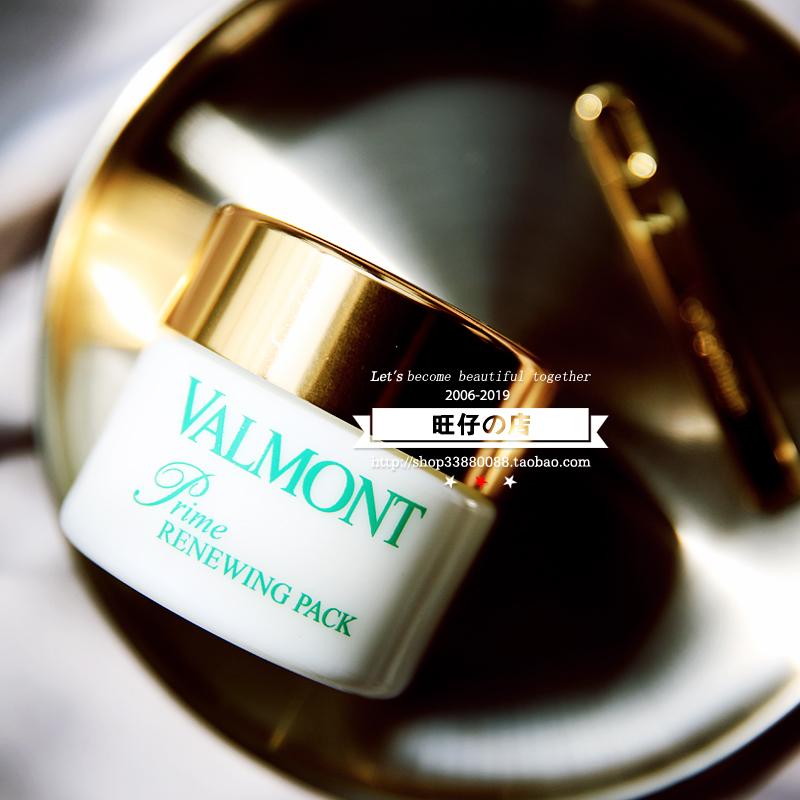 升效再生活化全系列Valmont法尔曼 眼唇/颈霜II/2号面霜/幸福面膜