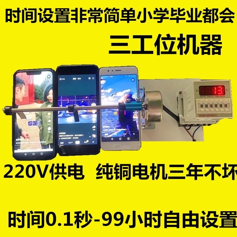 刷视频手机自动划屏器刷宝神器滑屏器视屏浏览抖音翻页快手网赚钱