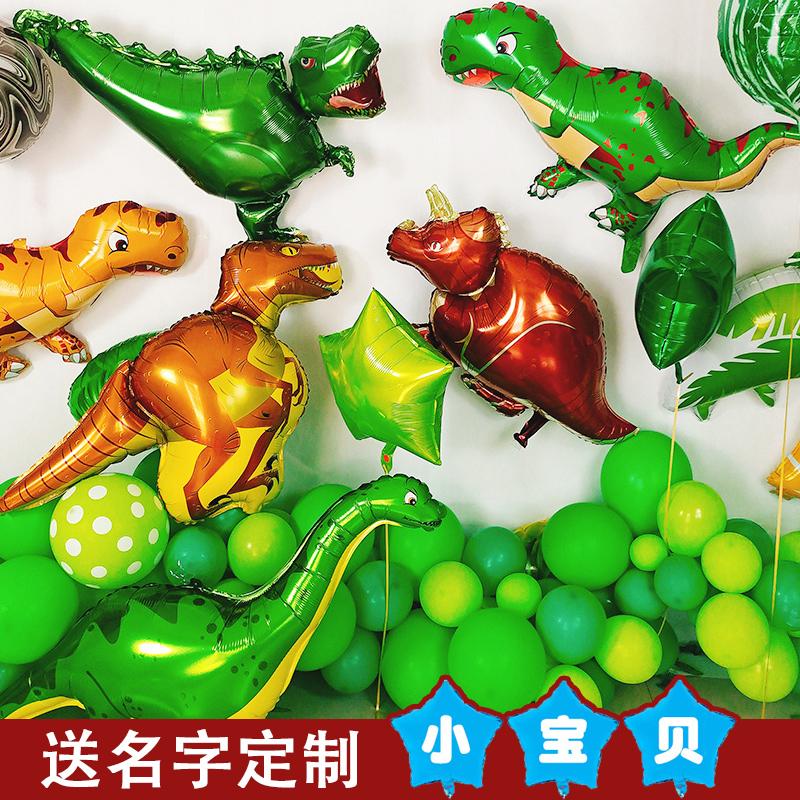儿童周岁宝宝生日派对装饰品场景布置男孩恐龙主题气球套餐用品