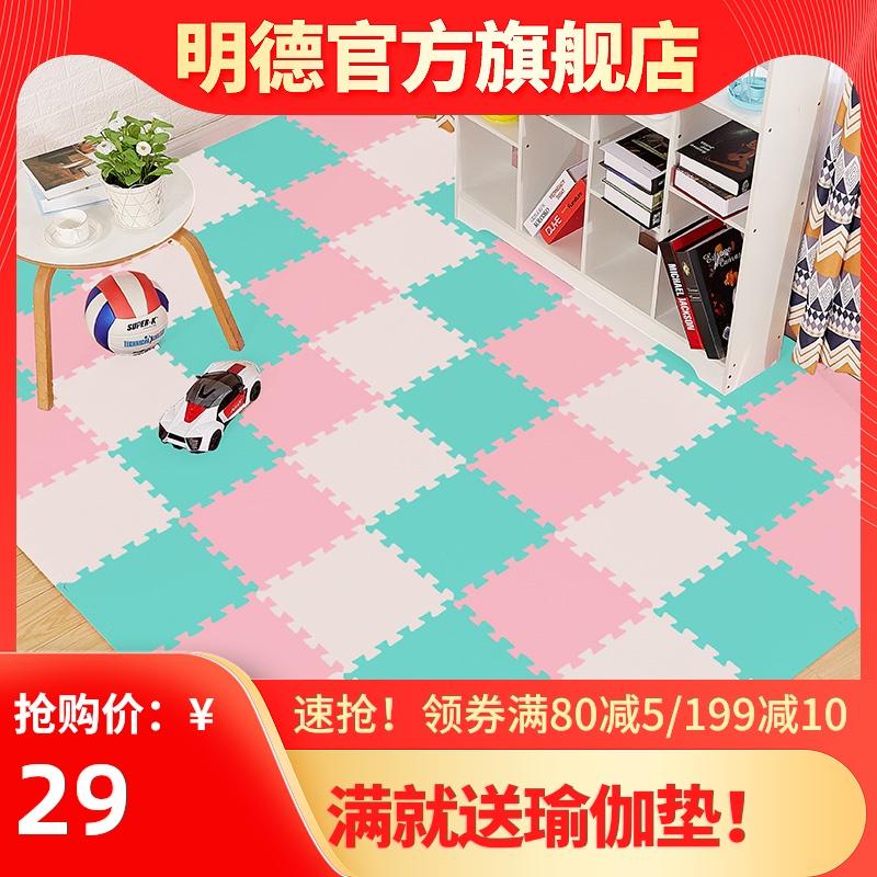 明德卡通小豆芽儿童爬行垫卧室拼接泡沫地垫防潮地板垫加厚防摔垫