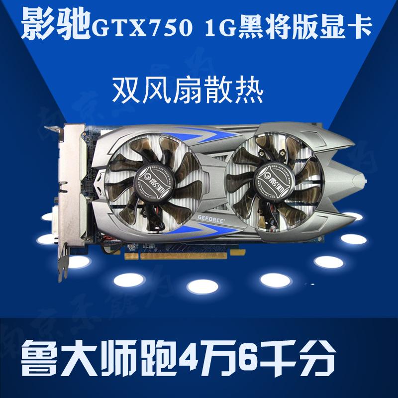 游戏级 影驰GTX750 1G独立台式机电脑显卡 4K高清 守望先锋逆水寒