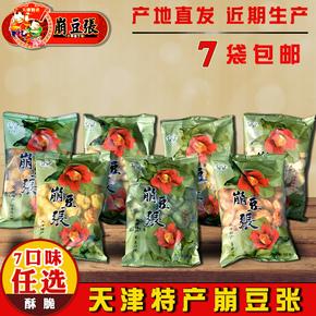 天津传统特产 正宗崩豆张100g 香酥豆七口味  休闲小零食 7袋包邮