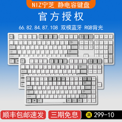 PLUM宁芝NIZ静电容蓝牙双模82 84 87 108Mac66机械程序员静音键盘