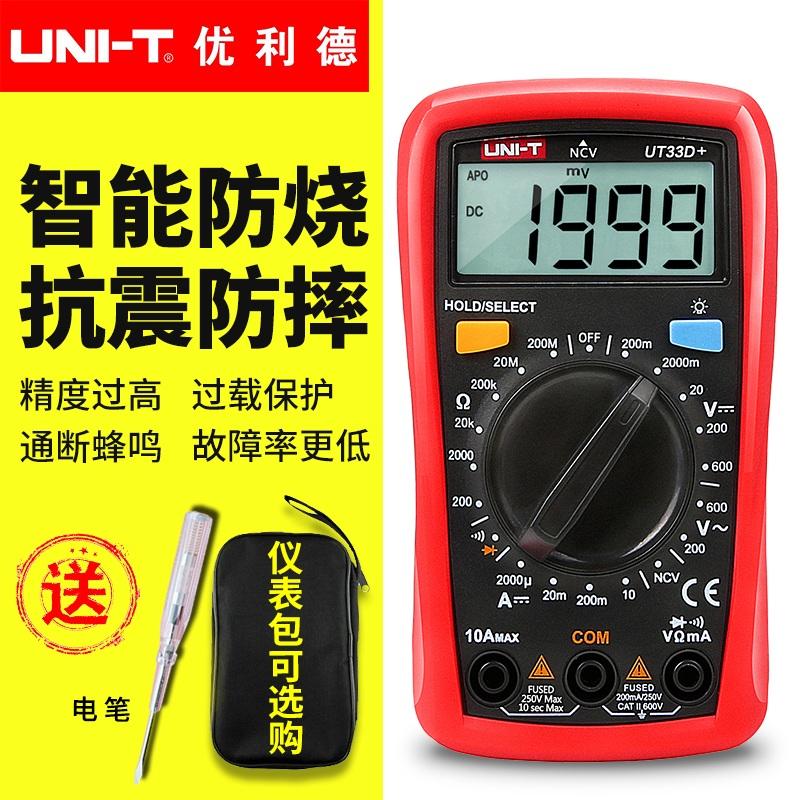优利德数字万用表工程电子电工万用表数字小型迷你便携背光UT33D+