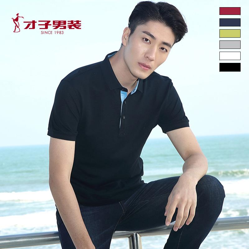 才子男装短袖T恤 夏季翻领中青年男士丝光棉Polo衫正品