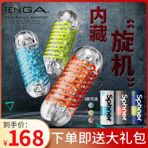 日本TENGA飞机杯男用情趣性用具旋吸高潮自慰神器飞杯成人用品YK