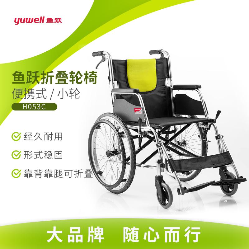 鱼跃轮椅铝合金老人轻便轮椅折叠手动代步车老年残疾人小轮H053C券后749.00元