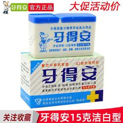 台湾牙得安美白15g牙结石推荐牙粉