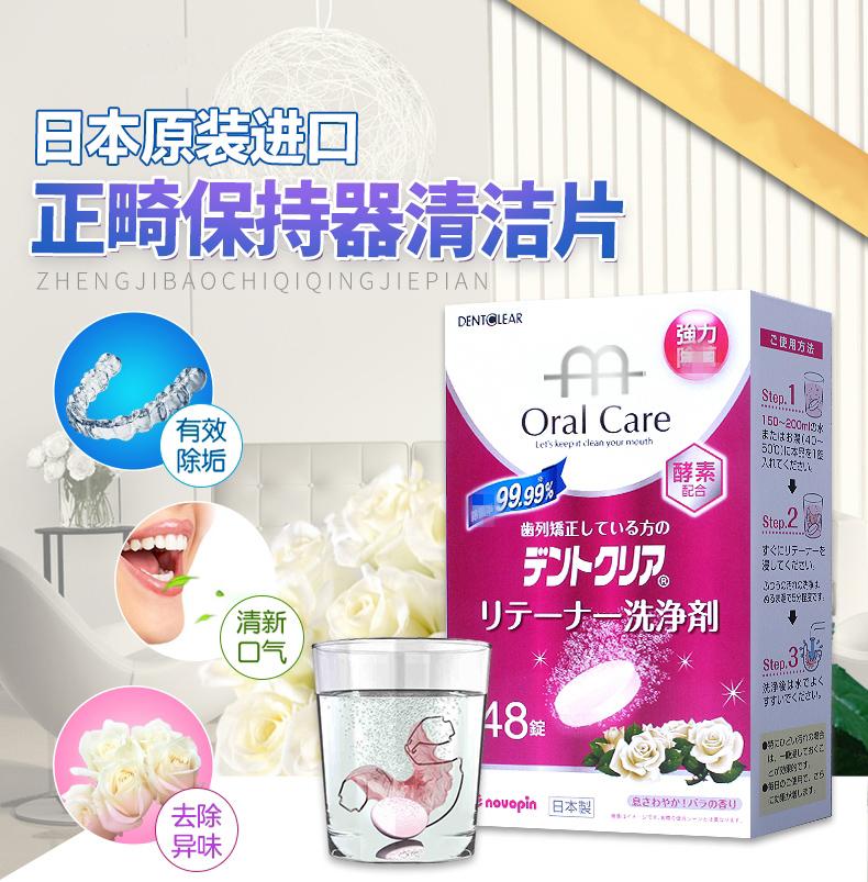 日本进口novopin正畸保持器清洁片48片 牙齿矫正器隐形牙套隐适美