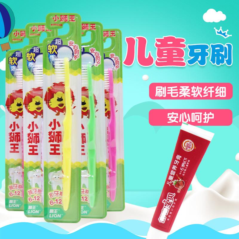 小狮王LION儿童牙刷5支装赠牙膏 软毛去黑黄牙渍防蛀护龈3-6-12岁