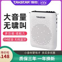 Takstar/得胜E220小蜜蜂扩音器教师用讲课无线蓝牙教学上课机德