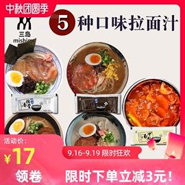 三岛日式拉面汤料汁猪骨汤底煮面调料面条高汤料包方便面调料小包